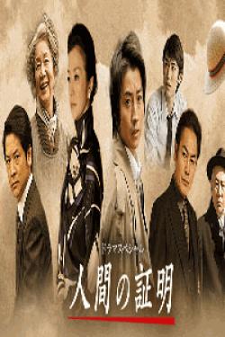 [DVD] ドラマスペシャル 人間の証明