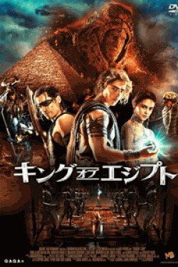 [DVD] キング・オブ・エジプト