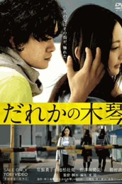 [DVD] だれかの木琴