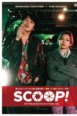 [DVD] SCOOP!
