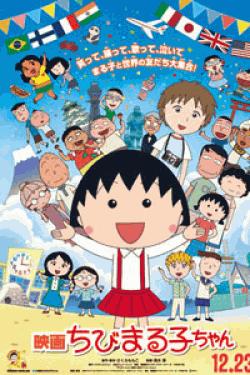 [DVD] ちびまる子ちゃん連載30周年!1時間スペシャル
