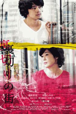 [DVD] 裏切りの街【完全版】(初回生産限定版)