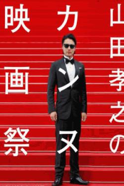 [DVD] 山田孝之のカンヌ映画祭【完全版】(初回生産限定版)