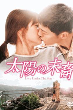 [DVD] 太陽の末裔 Love Under The Sun DVD-SET1+2【完全版】(初回生産限定版)