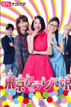 [DVD] 東京タラレバ娘【完全版】(初回生産限定版)