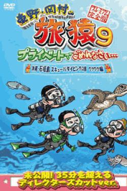 [DVD] 東野・岡村の旅猿9 プライベートでごめんなさい… 沖縄・石垣島 スキューバダイビングの旅 ルンルン編+ワクワク編 プレミアム完全版
