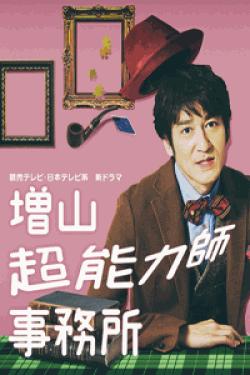 [DVD] 増山超能力師事務所【完全版】(初回生産限定版)