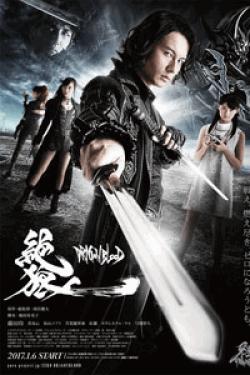 [DVD] 絶狼(ZERO)-DRAGON BLOOD-【完全版】(初回生産限定版)