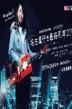 [DVD] 名古屋行き最終列車 2017