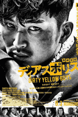 [DVD] ディアスポリス -DIRTY YELLOW BOYS-