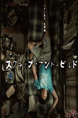 [DVD] スクラップ・アンド・ビルド