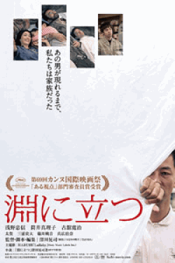 [DVD] 淵に立つ