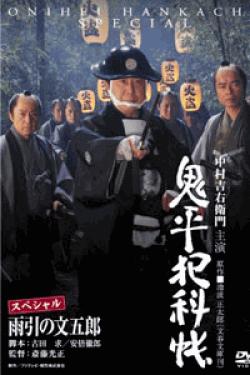 [DVD] 鬼平犯科帳THE FINAL 前編+後編