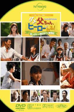 [DVD] ダメ父ちゃん、ヒーローになる!~崖っぷち!人情広告マン奮闘記~