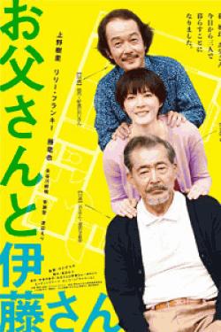 [DVD] お父さんと伊藤さん