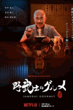 [DVD] 野武士のグルメ【完全版】(初回生産限定版)