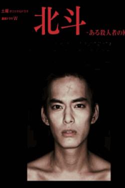 [DVD] 北斗 ~ある殺人者の回心~【完全版】(初回生産限定版)