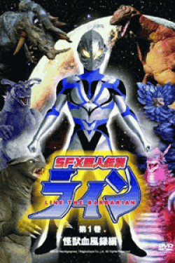 SFX巨人伝説ライン (1) 怪獣血風録編