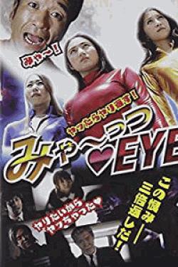 [DVD] みゃーっつEYE