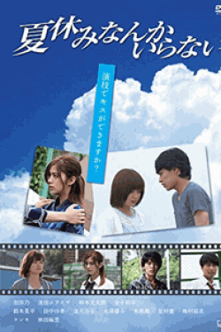 [DVD] 夏休みなんかいらない
