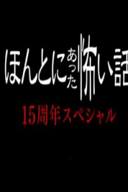 [DVD] ほんとにあった怖い話 15周年スペシャル