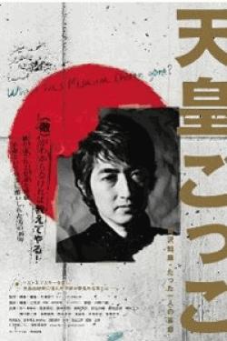 [DVD] 天皇ごっこ 見沢知廉・たった一人の革命