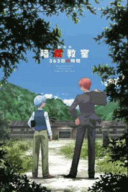 [DVD] 劇場版「暗殺教室」365日の時間