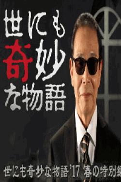 [DVD] 世にも奇妙な物語 '17春の特別編
