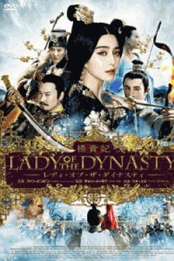[DVD] 楊貴妃 レディ・オブ・ザ・ダイナスティ