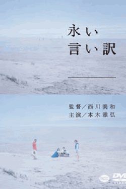 [DVD] 永い言い訳