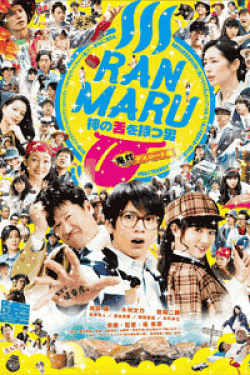 [DVD] RANMARU 神の舌を持つ男 ~中略~ 鬼灯デスロード編