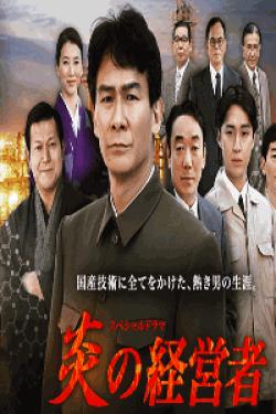 [DVD] 炎の経営者