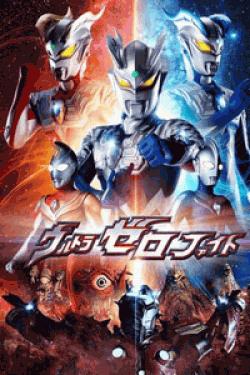 [DVD] ウルトラゼロファイト パーフェクトコレクション 第一部「新たなる力」