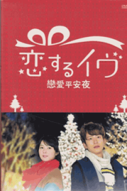 [DVD] 恋するイヴ