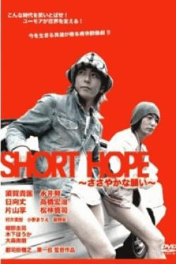 SHORT HOPE ささやかな願い