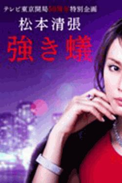 [DVD] 松本清張『強き蟻』