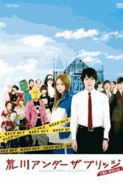 [DVD] 荒川アンダー ザ ブリッジ THE MOVIE