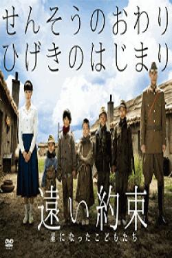 [DVD] 遠い約束 ~星になったこどもたち~
