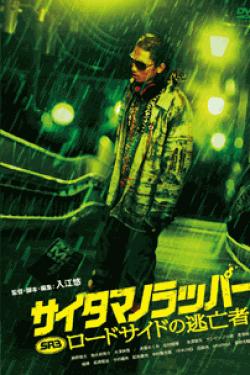 [DVD] SRサイタマノラッパー ロードサイドの逃亡者