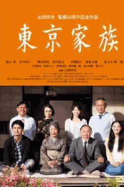 [DVD] 東京家族