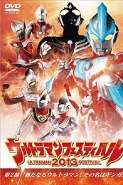 [DVD] ウルトラマン THE LIVE ウルトラマンフェスティバル2013 第2部「新たなるウルトラマン! その名はギンガ! ! 」