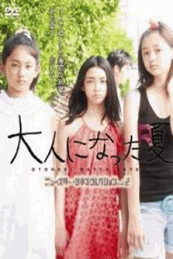 [DVD] 大人になった夏
