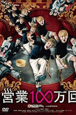 [DVD] 営業100万回