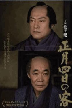 [DVD] 鬼平外伝 正月四日の客