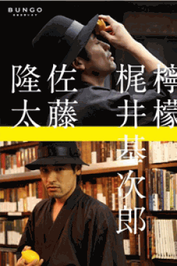 BUNGO-日本文学シネマ- 檸檬