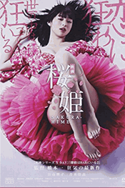[DVD] 桜姫