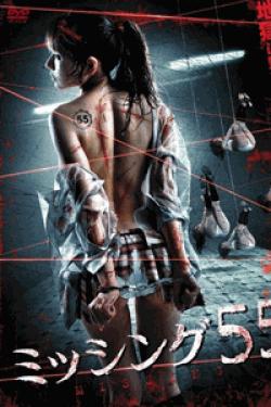 [DVD] ミッシング55