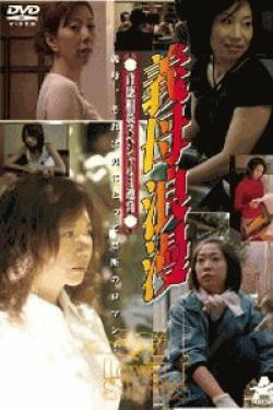 [DVD] 背徳相姦スペシャル4連発 義母浪漫