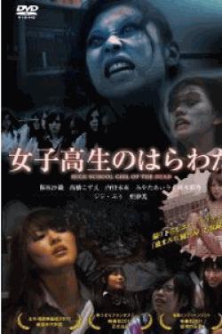 [DVD] 女子高生のはらわた