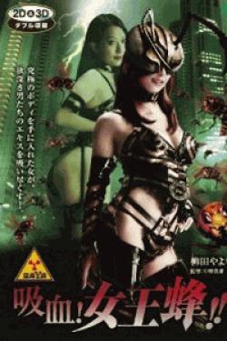 [DVD] 猛毒Y談 吸血!女王蜂!!